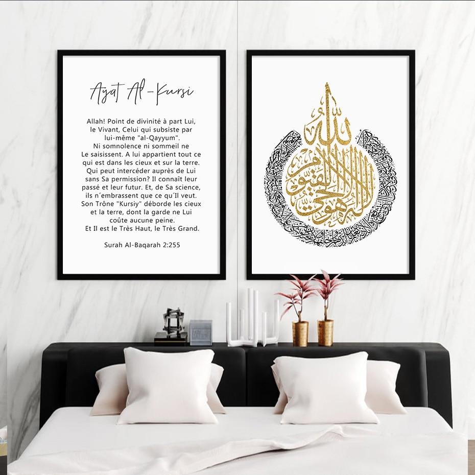 Ayat, Al-Kursi, Коран, Исламская каллиграфия, французские золотые картины, холст, живопись, постеры, печать, настенное искусство, интерьер спальни, ...