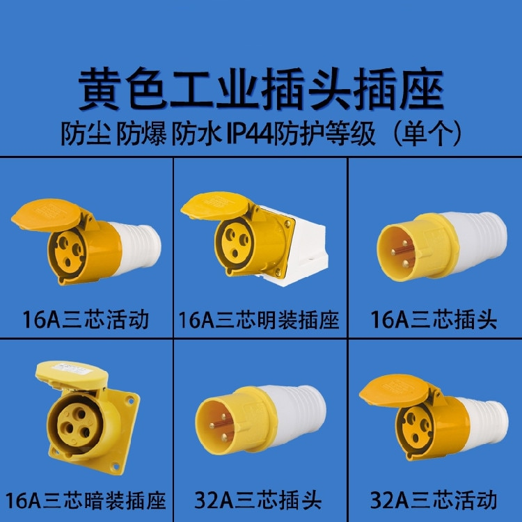 1 enchufe Industrial resistente al agua enchufe ocultar la instalación desplegable Conector de instalación de 3 núcleos 16A/32A enchufe de aviación a prueba de explosiones
