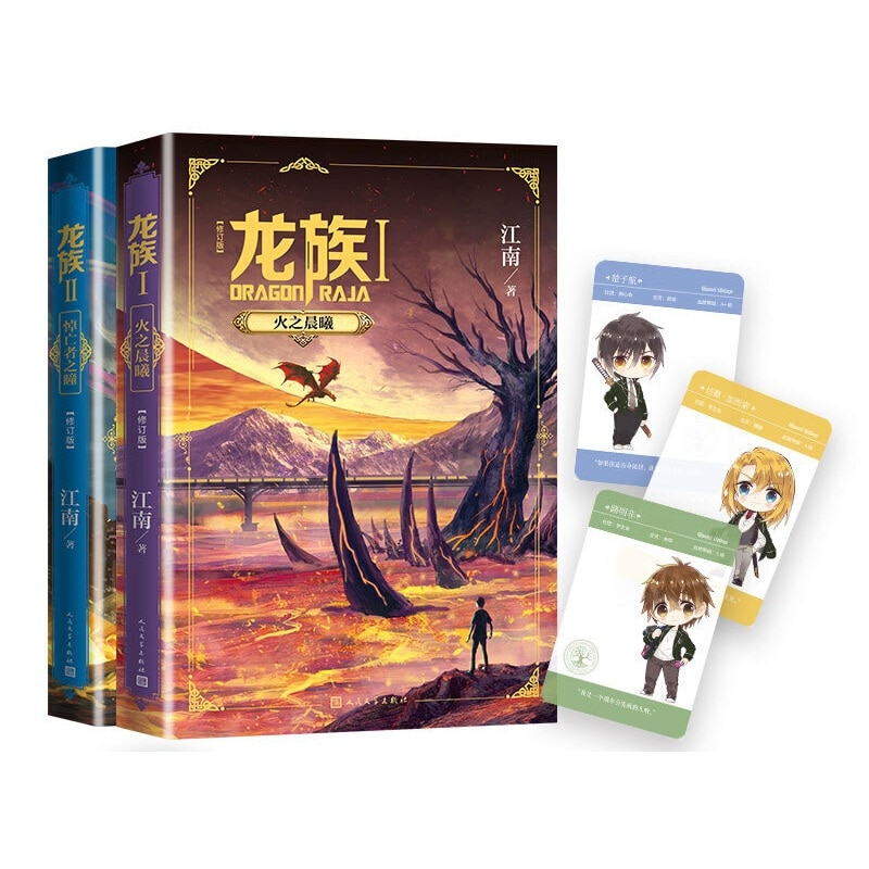 2 Books/Set Dragon Raja Chinese Novel by Jiang Nan Fantasy Youth Inspirational Fiction Book Volume 1+2