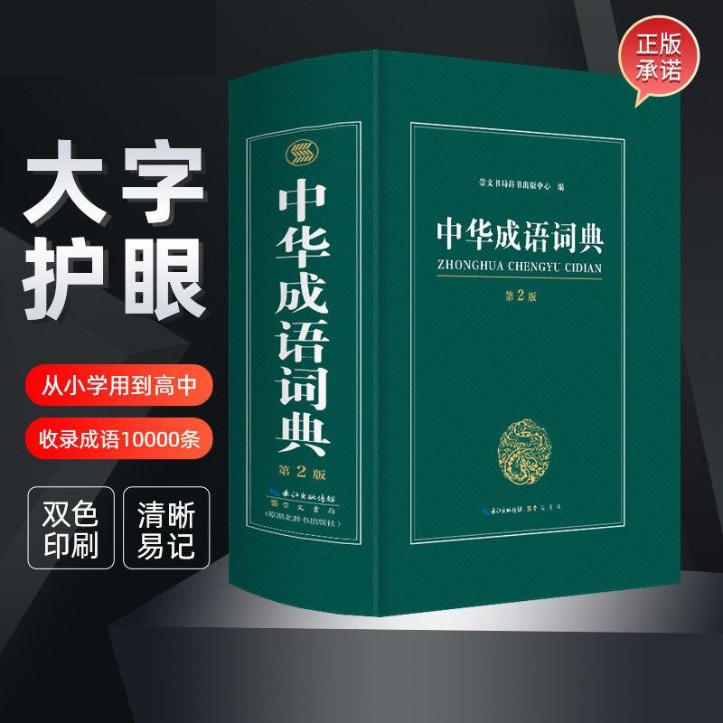 Китайский словарь идиомов, энциклопедия Wan Tiao, начальная школа, ученики средней школы, специальный идиомов