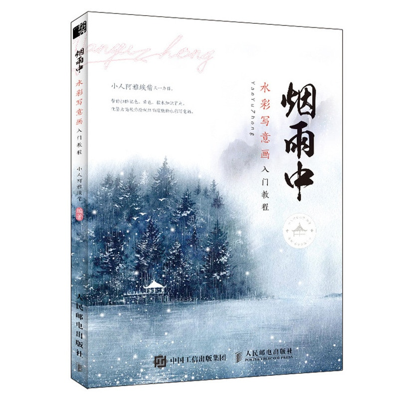 In the Rain Watercolor Picture Book for Zero Basis learners Watercolor Freehand Brushwork Tutorial book