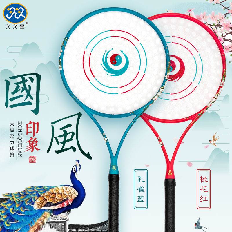 Jiujiuxing New National Style Taiji Soft Racket Set New Racket