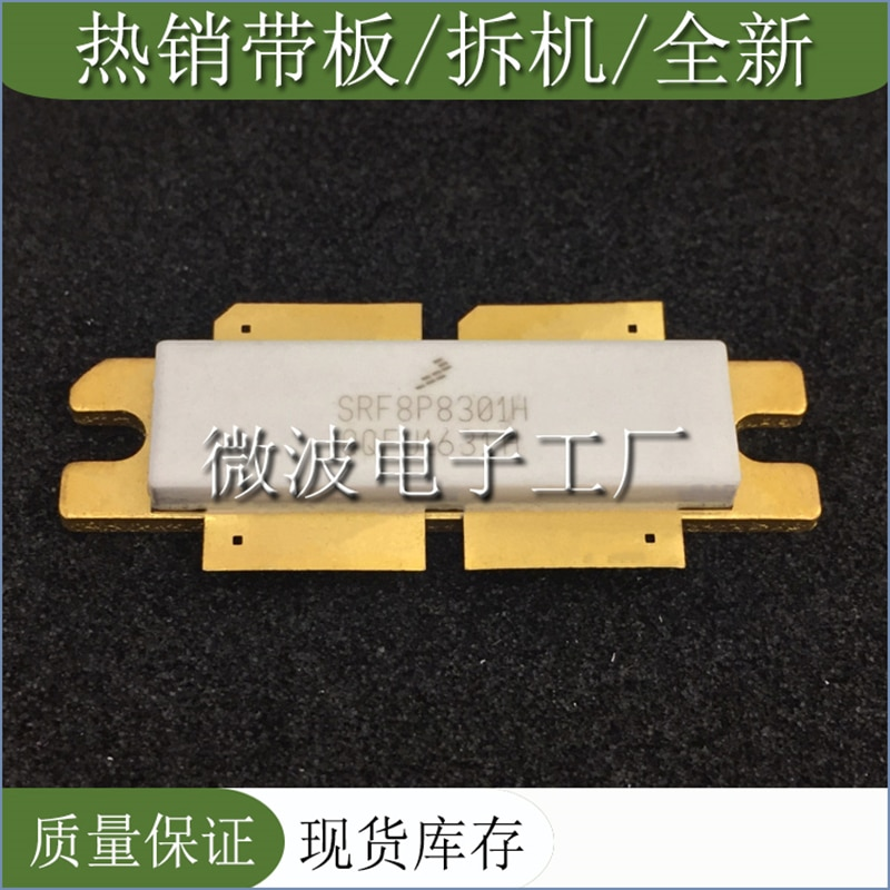 SRF8P8301H سمد رف أنبوب عالية التردد أنبوب وحدة تضخيم الطاقة