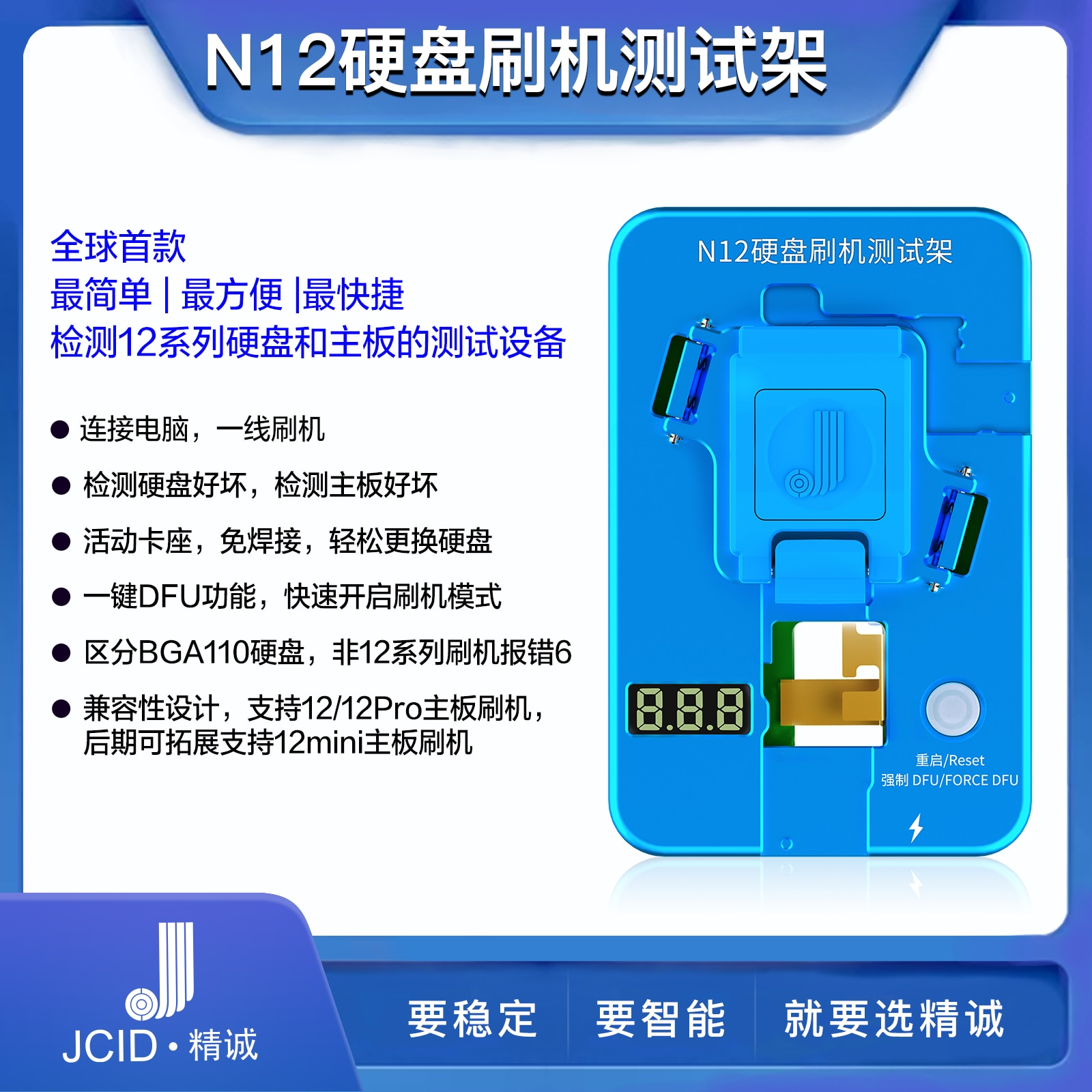 JC N12 القرص الصلب وامض استعادة تستر NAND مبرمج آيفون 12 سلسلة اللوحة إصلاح مفتاح واحد DFU
