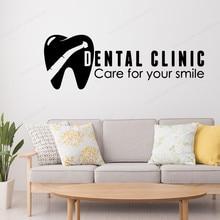 Clinique dentaire soins pour votre sourire citation autocollant mural vinyle soins dentaires autocollant mural dentiste décor mural JH272