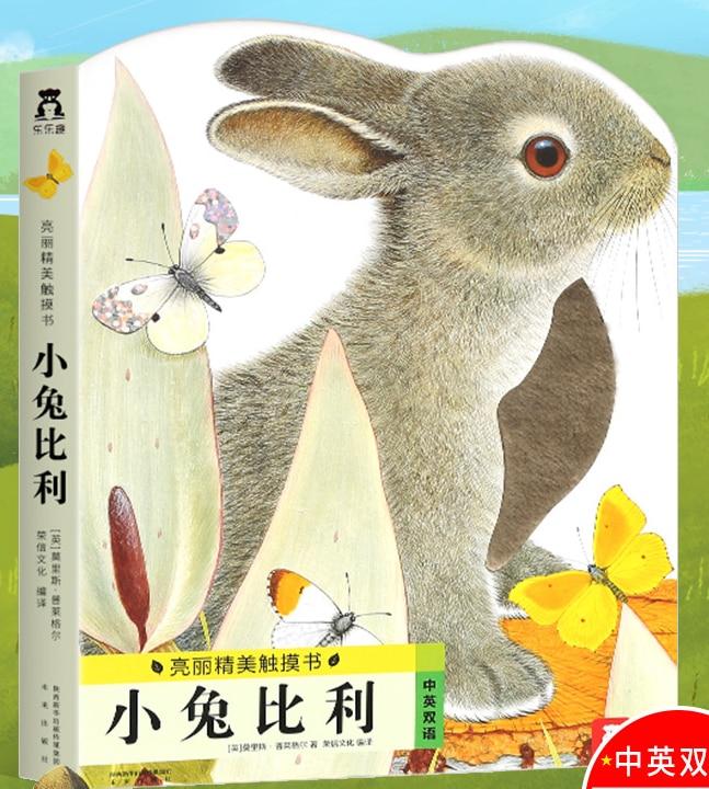 Lepining-libro táctil para niños de 0 a 3 años, libro infantil