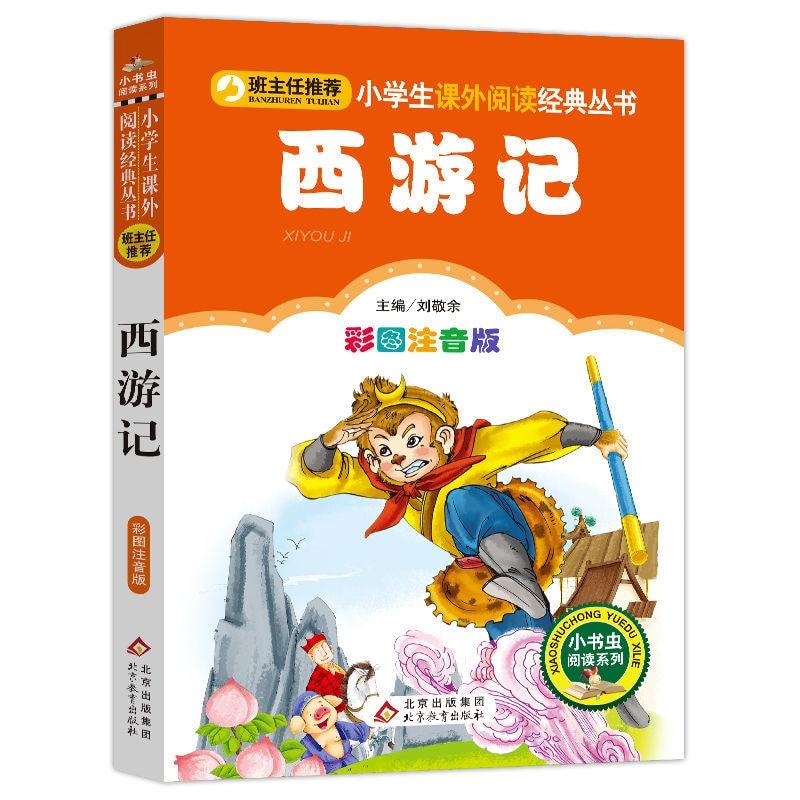 versao fonetica das criancas da viagem ao oeste os quatro nomes famosos de wu chengen