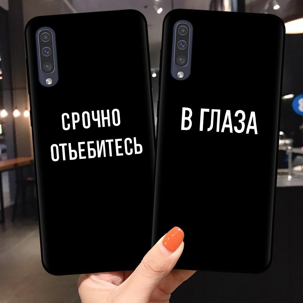 Русская Цитата слоган чехол для телефона Samsung A10 A20 A30 A40 A50 A70 A6 A7 A8 A9 Plus 2018 мягкий силиконовый черный чехол Fundas Coque