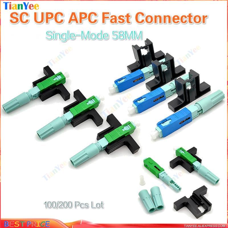 أداة موصل سريع SC UPC APC ، كتلة ثابتة بطول 58 مللي متر LX58 ، موصل سريع 58 مللي متر ، 50/ 100/200 قطعة ، دفعة