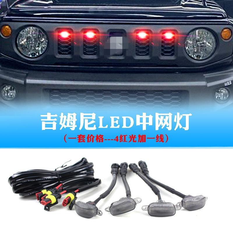 Car decoration lights LED FOR Suzuki Jimny 2008-2021 car front mid-grid yellow light daytime running light modified 12V