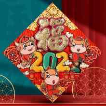Hohe-ende Chinesische Neue Jahr Dekorationen 2021 Jahr des Ochsen Stereo Segen Wand Aufkleber 3D Segen Tür Aufkleber dekorative