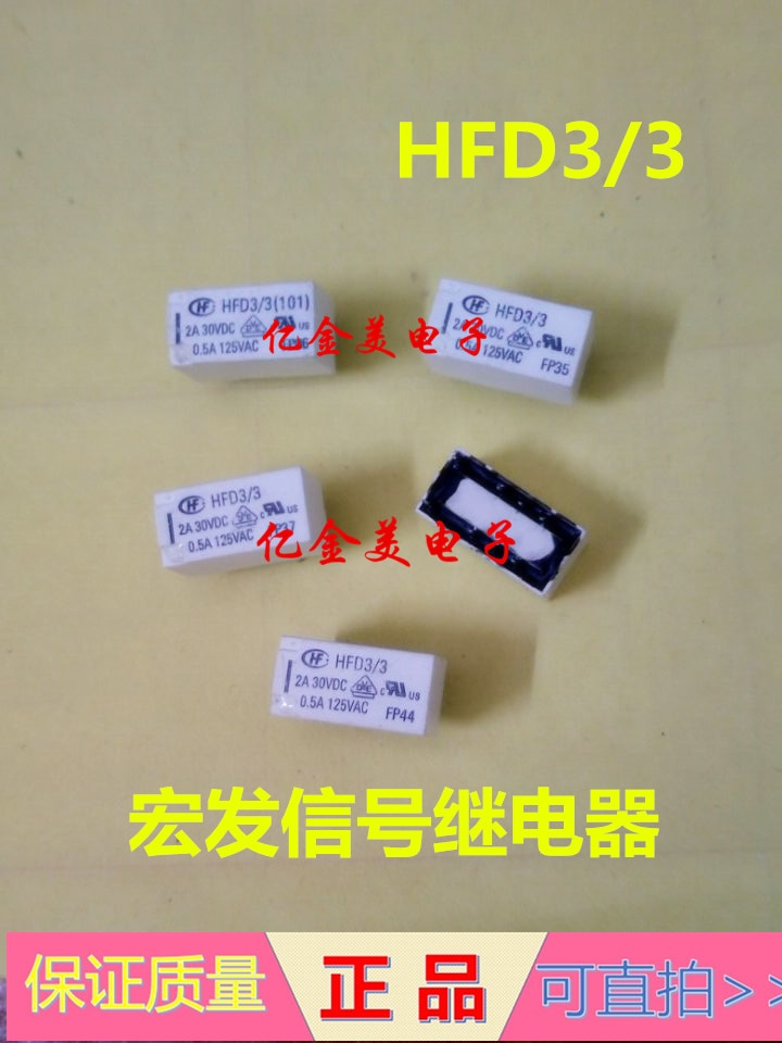 10 unids/lote HFD3/3 HFD3/5 HFD3/12 HFD3/24 relés de señal 8 Pin 2A