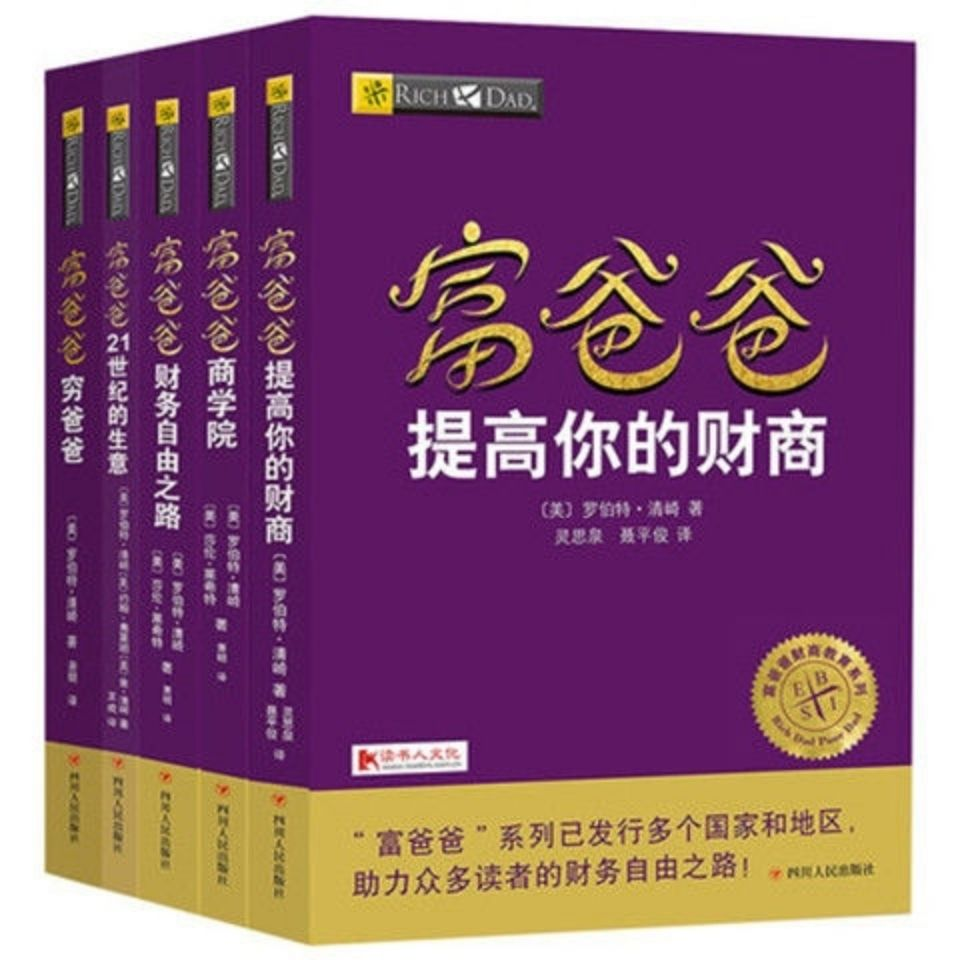 5 Volumes Of Chinese Book Rich Dad And Poor Dad Personal Financial Guidance Book Financial Management Enterprise Financial Skill