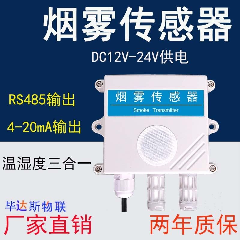 كاشف الدخان ، حساس الغاز ، إنذار الإخراج 4-20mA التناظري RS485 مع درجة الحرارة والرطوبة