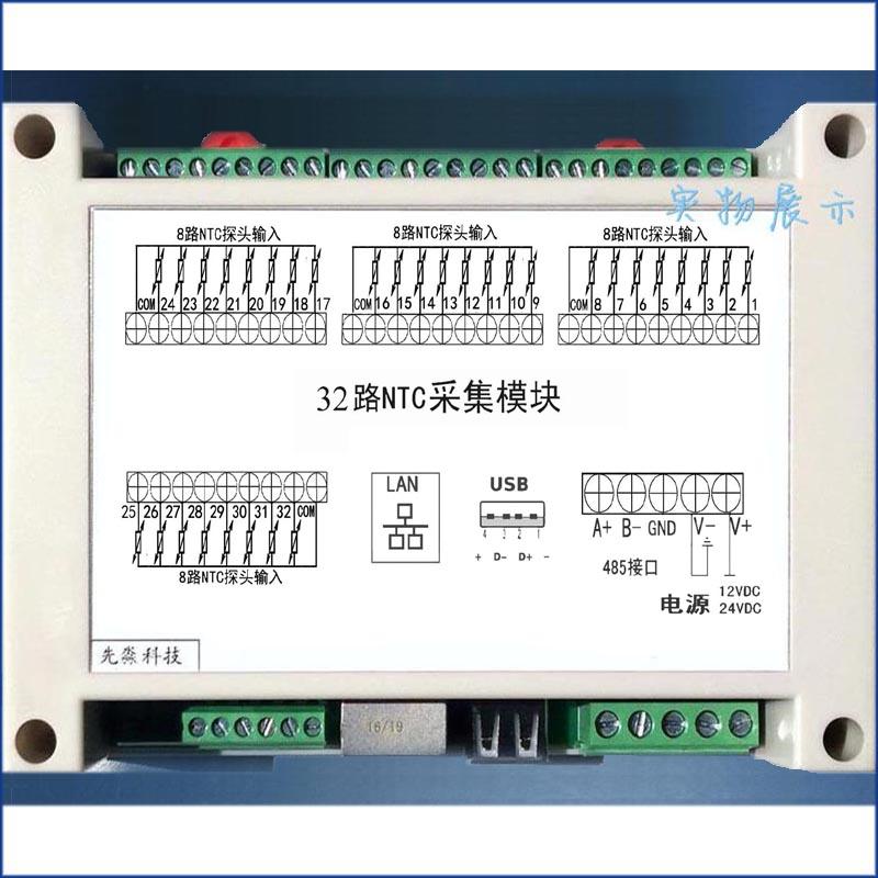 32NTC 32-channel Temperature Acquisition Module Ethernet Port Modbus-TCP USB Isolation 485 Communication Industrial Control