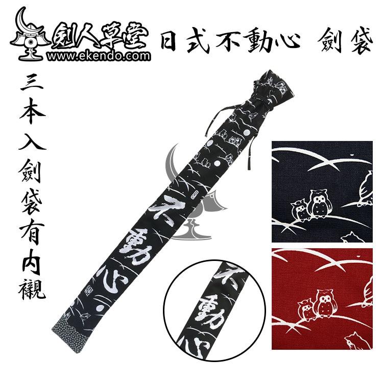 -IKENDO.NET-SG003 bolsa de algodón BU DONG XIN Shinai para tres shinais con correa de hombro-100% de algodón kendo shinai funda shinai bolsa.