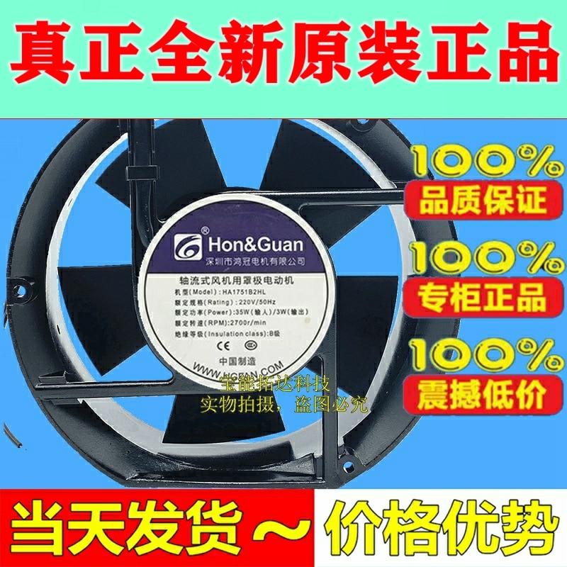 Ventilador polarizador Variable HA1751B2HL 17251 220v 35W, envío gratuito