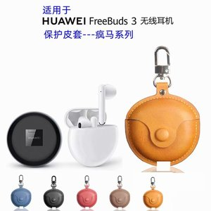 Shookproof PU Leather Case Cover with hook buckle For Huawei freebuds 3 TWS Earphone Protective Cover