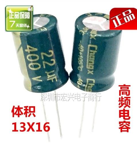 400v22uf linha pequena do tamanho de capacitores eletrolíticos de baixa frequência de alta frequência 22 uf 400 v 13x16mm 13x17mm
