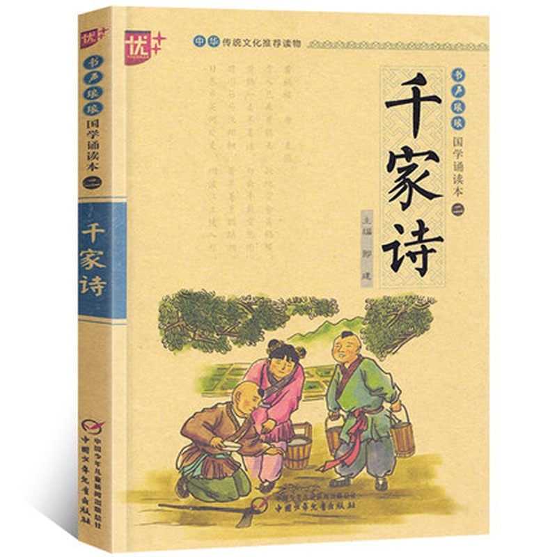 Chinese Classic Reading Book 1000 Poems Qian JIa Shi with Pinyin Phonetic for Kids Children Early Education pinyin painted for children early reading version of tang poems early education ancient poems and children s stories