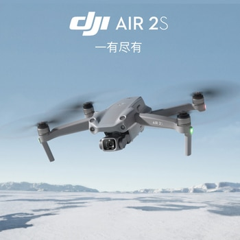 DJI Air 2S Aerial Photography Drone One-inch Camera 5.4K Ultra HD Video Intelligent Shooting Professional Aerial Camera