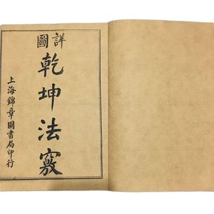 Chinese Old Thread Installed Feng Shui Divination Book (Qiankun Law Tips) Handwritten Version