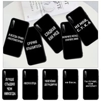 russian quote slogan black matte cell phone case cover for huawei y6 y7 y9 prime 2019 y9s mate 10 20 40 pro lite nova 5t
