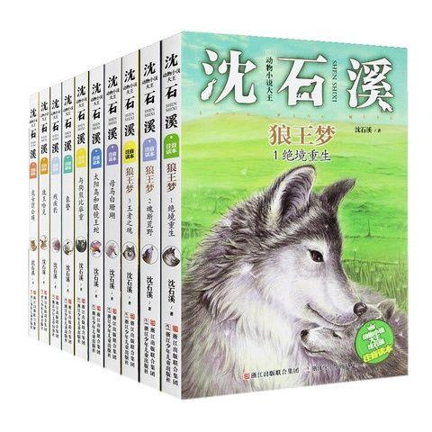 10 Book/set Shen Shi Xi Animal Children's Literature novel fiction book with pinyin