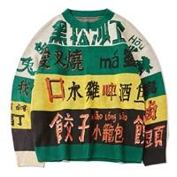 Винтажный свитер в стиле Харадзюку, пуловер, мужской вязаный свитер в стиле колор блок, уличная одежда в стиле хип-хоп, ретро, весенний мужск...
