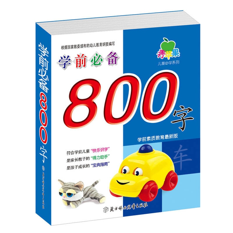 Фото - Textbook Books For Kids Children Learning Chinese 800 Characters Mandarin with pinyin Baby Early Educational Book libros 2pcs chinese textbook grade 3 volume i and volume 2 for elementary school children kids early educational textbook