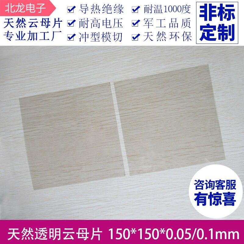 Mica de alta transparencia 150*150*0,05/0,1mm junta de aislamiento Natural resistente a altas temperaturas para uso en laboratorio