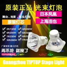 Gigertop 1R 2R 132W 5R 200W 7R 230W 10R 280W 15R 330W 17R 350W 20R 380W 25R 440W Moving Head Light Lamp Glass Bulb China Supply