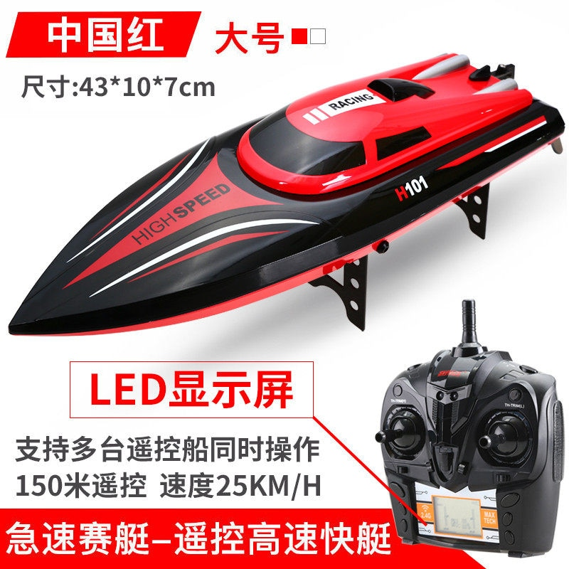 Rc Speed Boat Engine Bait Boat Electric Boat Motor Rc Yacht Boat High Speed Remote Control Bateau Amorceur Electric Boat AC50YK enlarge