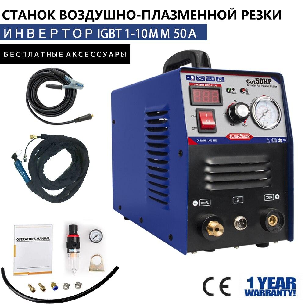 220V Plasma Cutter IGBT Plasma Cutting Machine Cut50 50Amps 12mm Clean Cut