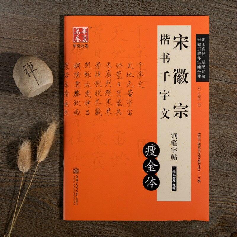 Rrunning тетрадь с официальным шрифтом, китайская твердая ручка, тетрадь для каллиграфии, тетрадь для каллиграфии Huizong, тетрадь для каллиграфии ...
