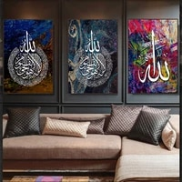 arabic calligraphy prints on canvas islamic allha wall art poster paintings for interior religious canvas picture frameless