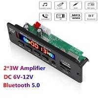 6v 12v 23w amplifier bluetooth 5 0 mp3 player decoder board car fm radio module support tf usb aux handsfree call record
