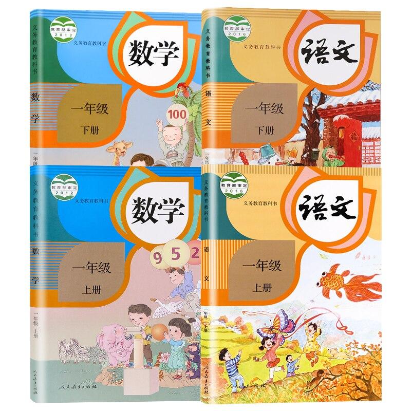 Новинка 4 книги китайская школьная книга для студентов учебник по китайскому и