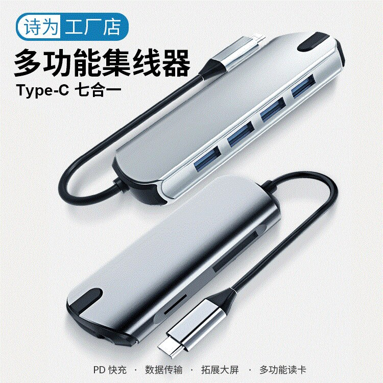Estación de acoplamiento multifuncional poesía 7-in-1type-c USB-C tarjeta SD/TF personalizada de regalo de negocios