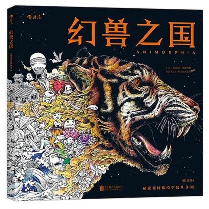 96 страниц аниморфия раскраска для взрослых детей развивает интеллект снимает стресс граффити Рисование книги
