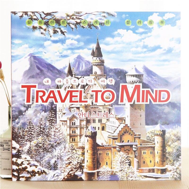 Корейский духовный путешествия для взрослых Расслабляющая раскраска для взрослых картина для эскизов игра для родителей и детей книга для ...