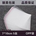 Прозрачный-opp-мешок-с-самоклеющейся-упаковкой-пластиковые-пакеты-прозрачная-упаковка-Пластиковый-opp-мешок-для-подарка-op05-200-шт-лот