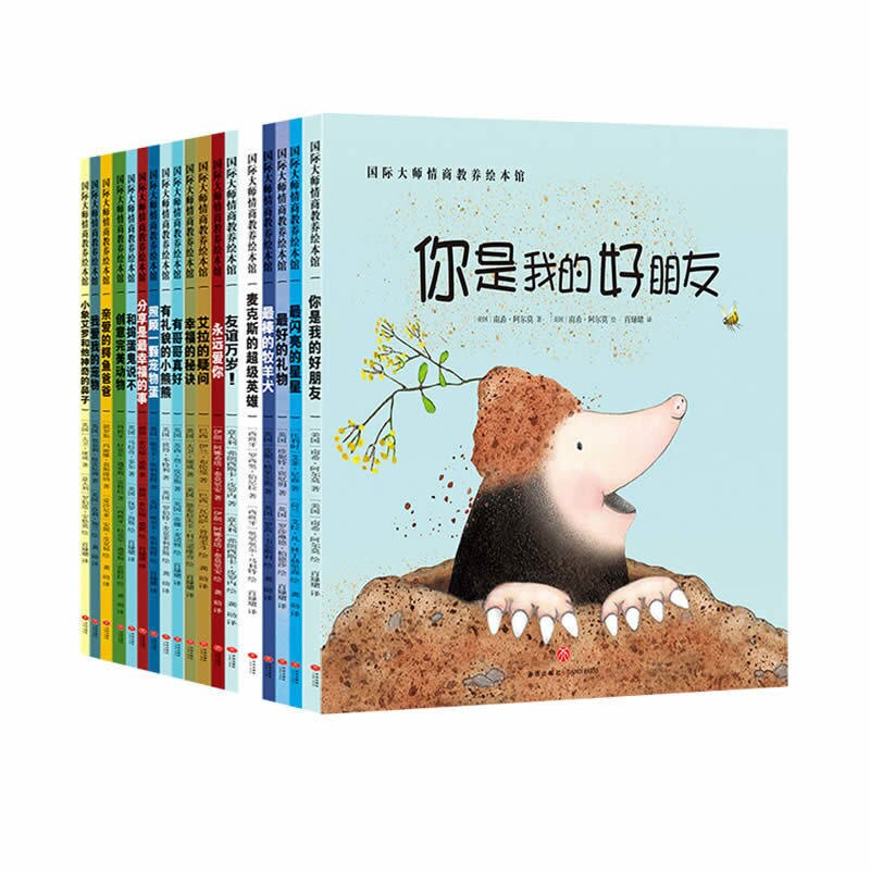 18 parent-child reading story books EQ Educational Picture Book Museum Baby early education, enlightenment, character developmen