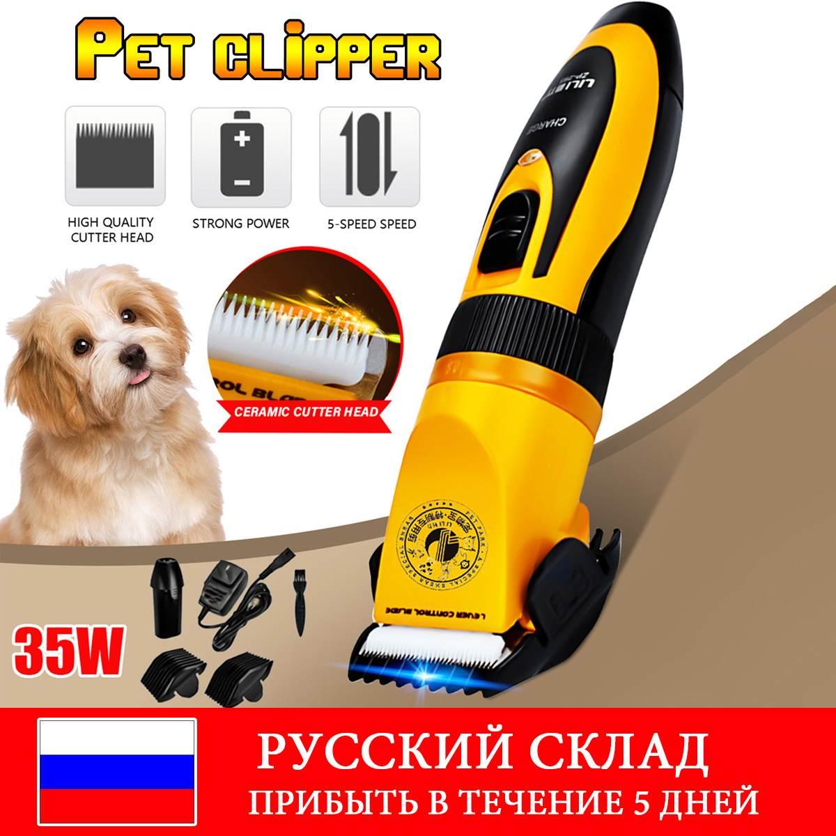 ماكينة قص شعر الحيوانات الأليفة ، مقص كهربائي احترافي قابل لإعادة الشحن ، للقطط والكلاب