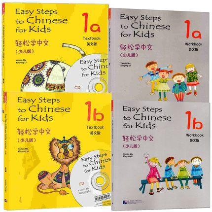 4 قطعة/الوحدة الأجنبية التعلم مصنف الصيني و كتاب: خطوات سهلة الصينية للأطفال مع CD--1A و 1B