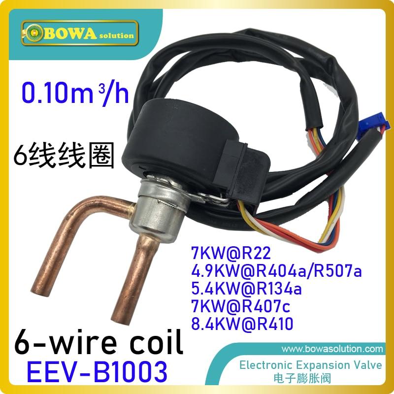 7KW (R407c) صمام التوسع الإلكتروني (EEV) يعمل بتصميم أكثر تطورًا من TEV التقليدي.