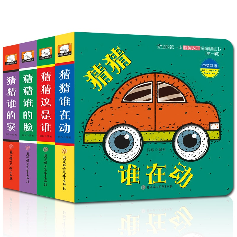 4 Volumes/0-3 Years Old Infant Early Education Puzzle Hole Book Intellectual Development Learning Cognitive Book Children's Toys