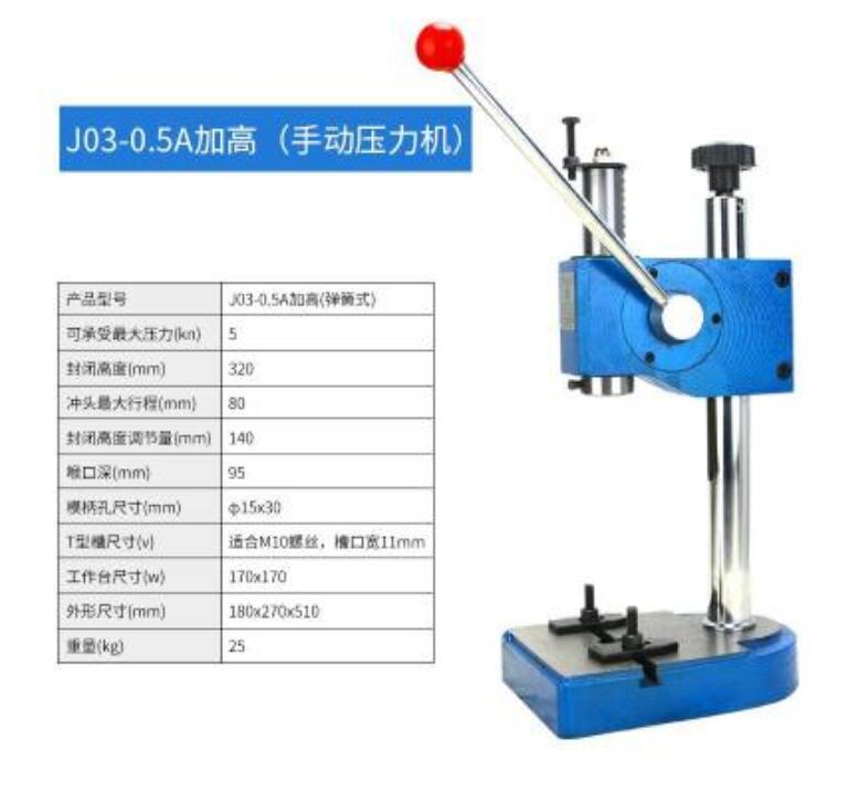 J03-0.5A ضاغط يدوي ، اليد رافعة لكمة ، آلة البيرة ، ماكينة ثقب ، قطع