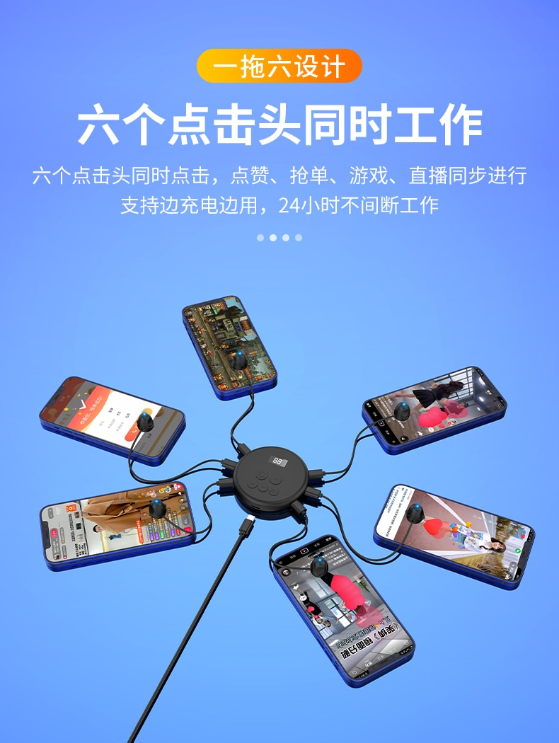 Smart Phone Screen Clicker Likes Physical Phone Smart Touch Screen Mobile Phone Screen Auto-clicker Mute Connection Device