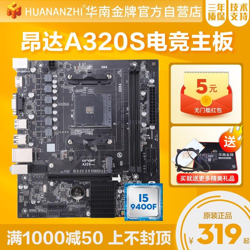 A320V الألعاب سطح اللوحة يدعم ddr4 الذاكرة Ryzen R3 1200 R5 1400CPU